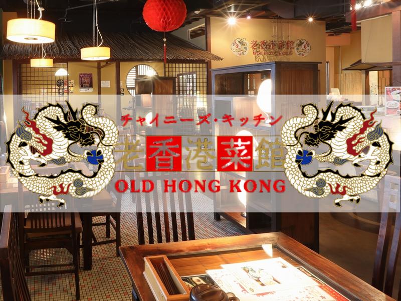 オールド香港