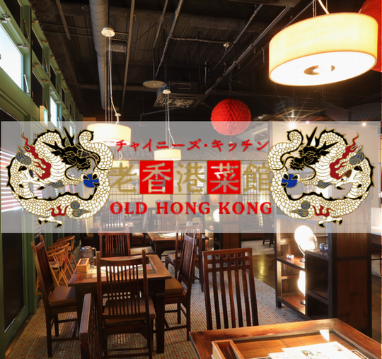 オールド香港店舗紹介へのリンク